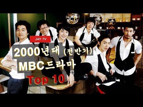 2000년대 MBC드라마 Top 10 (전반기) #Jay TV