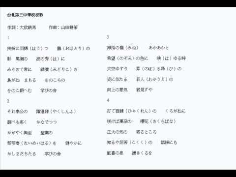 日治時期台北三中校歌 鋼琴(ピアノ)伴奏