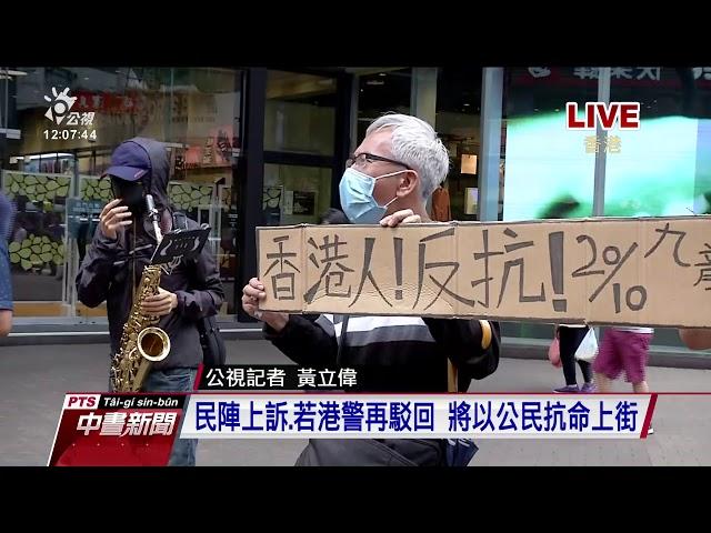 港民陣召集人遇襲 明九龍大遊行添變數
