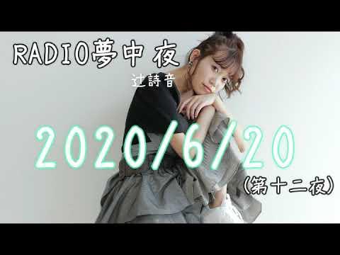 辻詩音のRADIO「夢中夜」2020/6/20(第十二夜)
