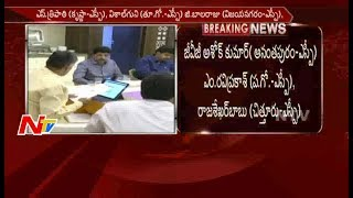 AP govt. releases IPS officials transfer orders..