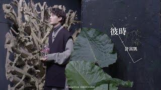 許富凱『彼時』官方完整MV *民視八點檔「大時代」最新片頭曲
