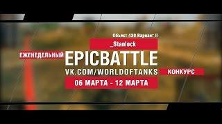 EpicBattle! _Stanlock  / Объект 430 Вариант II (еженедельный конкурс: 06.03.17-12.03.17)