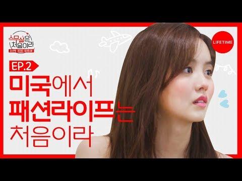 (Eng Sub) 김소현이 옷 1,000벌 가진 패피 만난 건 처음이라 [스무살은 처음이라] EP.2