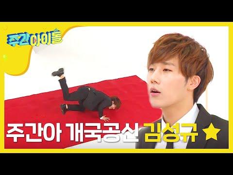 (Weekly Idol EP.260) Infinite Sungkyu's Scorpion dance