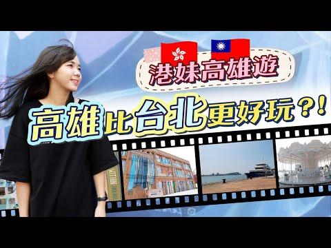 連高雄人都不知道的拍照景點?香港人超推薦!拍照拍不完【VLOG】|狄達出品