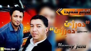Aram Shaida & Ary Faruq 2017 ( Ay Dalen Darzhe Darzhe ) ئهی دهڵێن دهڕژێ دهڕژێ
