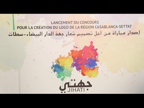 مبادرة من أجل تصميم شعار جديد لجهة الدارالبيضاء سطات