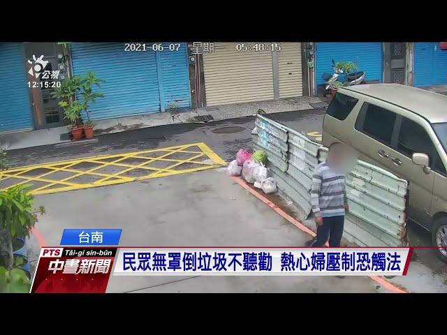 台南一名婦人出手壓制無罩民眾 恐觸犯強制罪