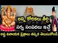 అన్నీ కోరికలు తీర్చే అష్టవినాయక క్షేత్రాలు|Ashtavinayak Temples, Visit These All Ganesh Temples Must