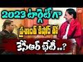 Political Strategist Prashanth Kishor Meeting With CM KCR | 2023 Elections | YOYO TV Channel