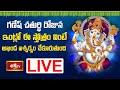 LIVE : గణేష్ చతుర్థి రోజున ఇంట్లో ఈ స్తోత్రం వింటే అఖండ ఐశ్వర్యం చేకూరుతుంది | Sri Ganesha Stotram
