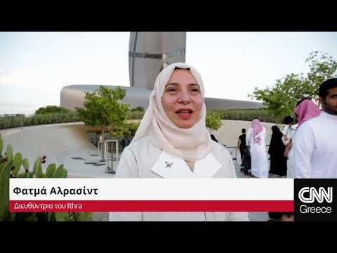 Ithra: Ένα project σύμβολο της κοινωνικής αλλαγής στη Σαουδική Αραβία