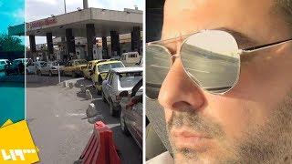 شادي أسود يغادر سوريا بسبب أزمة البنزين.. quotبخاطركن تتهن ...