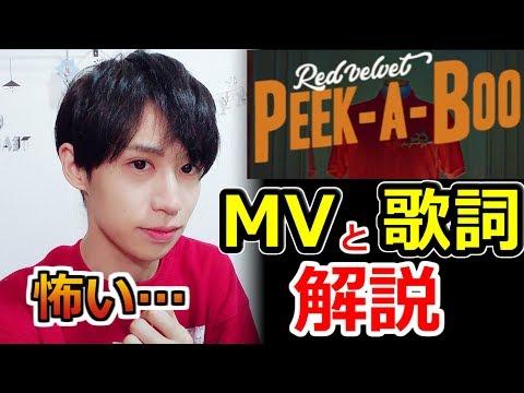 【Red Velvet  Peek-A-Boo】意味が分かると怖いMVと韓国語歌詞!