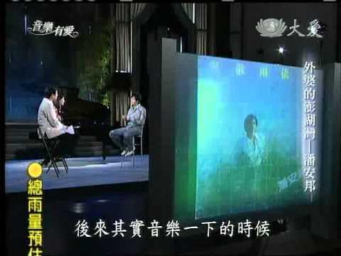 20110827《音樂有愛》外婆的澎湖灣--潘安邦