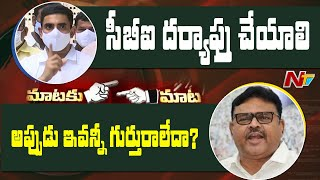 Nara Lokesh Vs Ambati Rambabu over Antarvedi incident- War..