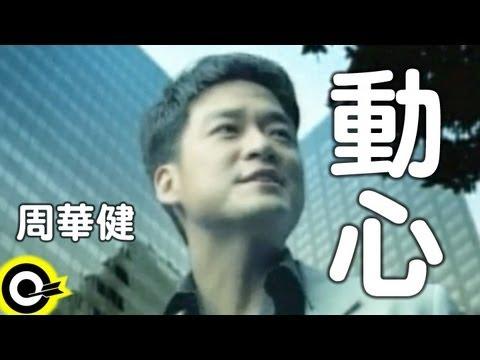 周華健 Wakin Chau【動心 Touching heart】Official Music Video