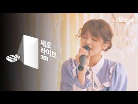 민서 - 멋진 꿈 [세로라이브] MINSEO - The Grand Dreams [Live]