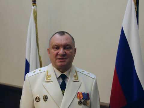 Поздравление с годовщиной российской прокуратуры