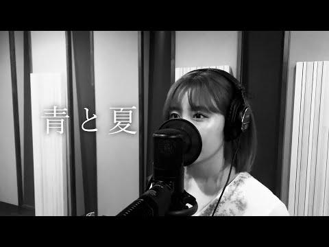 伶 『青と夏』(カバー)