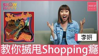 李妍《Shopaholic》 奇招教你搣甩shopping癮!