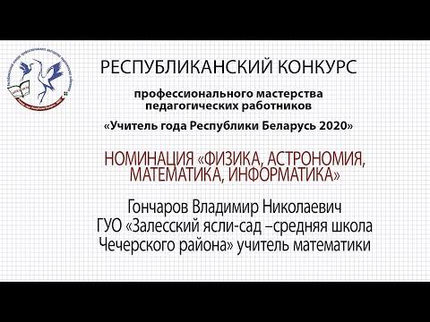 Математика. Гончаров Владимир Николаевич. 23.09.2020