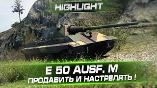 E 50 Ausf. M Highlight @ Продавить и настрелять !