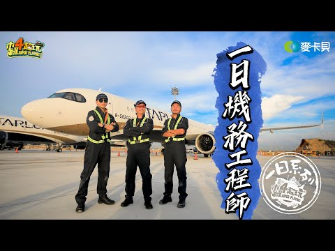 《一日系列第一百四十四集》邰智源帶KID跟坤達去維修飛機了啦!!!-一日機務工程師