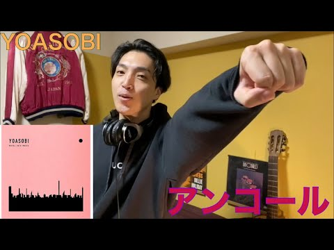 YOASOBI「アンコール」Official Music Video • リアクション動画• Reaction Video | PJJ