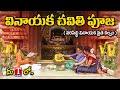 How To Perform Ganesh Puja | Ganesh Chaturthi 2021 | T News