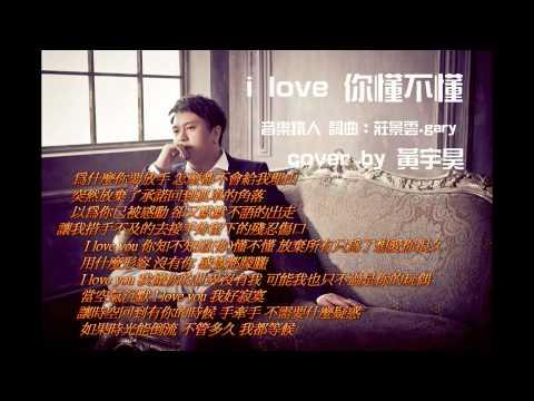 音樂鐵人 I LOVE YOU你懂不懂  COVER bY 黃宇昊