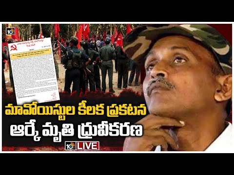 Live: Maoists confirm RK's death