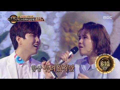 [Duet song festival] 듀엣가요제 - San dle& Jo seonyoung, 'Arabian jasmine' ~20160729