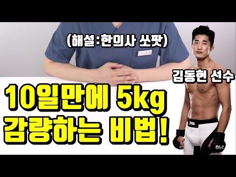 10일동안 5kg 감량하는 방법 | UFC 김동현 다이어트 (해설:한의사 쏘팟)