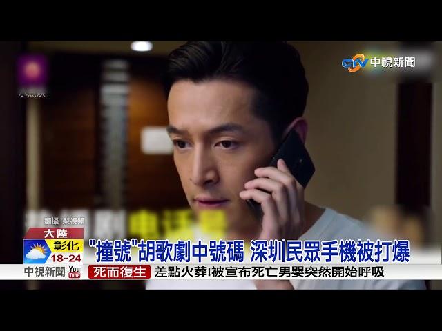 """""""撞號""""胡歌劇中號碼 深圳民眾手機被打爆"""