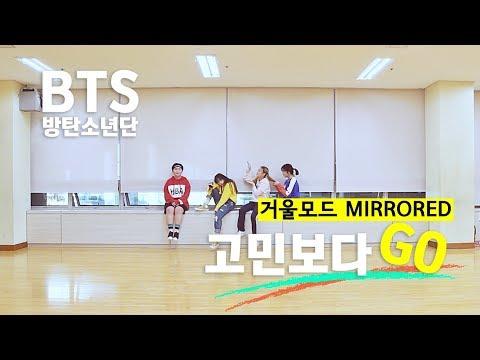 [거울모드 mirrored] 방탄소년단 BTS - 고민보다 GO (GO GO) 4명 거울모드