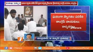 Ex CM Kiran Gets Grand Welcome at Vizag Airport..