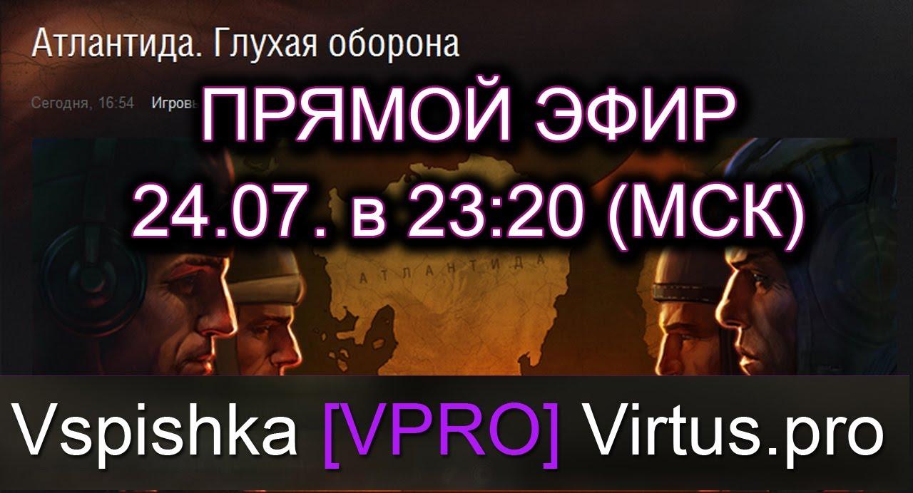 Атлантида - Бой из стана атлантов (разрабов) 24.07. Победа!