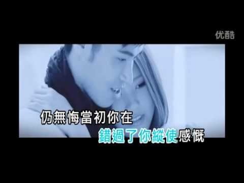 吳若希-錯過了(MV)