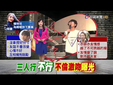 """""""翔忻""""曖昧早有跡象 網友見IG隔空安慰"""