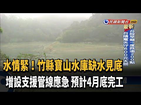 竹縣水情緊!寶山水庫缺水見底 增設支援管線-民視台語新聞