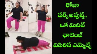Watch: Roja workouts; throws one minute challenge..