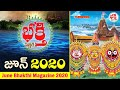 June (జూన్) 2020 Bhakthi Magazine is Online Now | Bhakthi Patrika (భక్తి పత్రిక) | Bhakthi TV