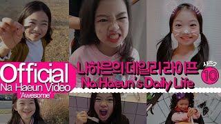 나하은 (Na Haeun) - DAILY LIFE 시즌 2 / OCTOBER 10