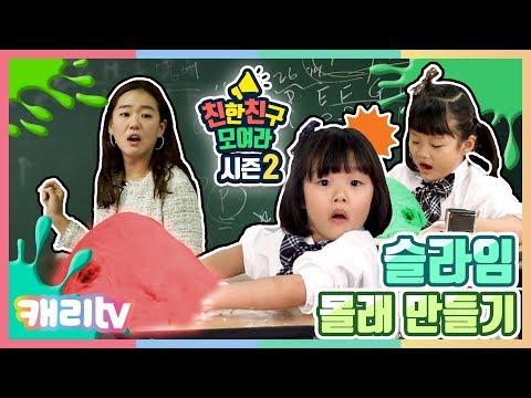 [친친모 시즌2] 재시, 재아, 설아, 수아와 함께 선생님 몰래 슬라임 만들기