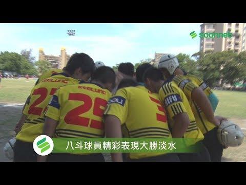 清忠盃橄欖球賽 熱烈開戰
