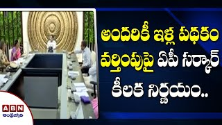 CRDA: AP govt to modify master plan for alloting house sit..