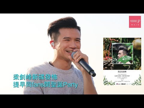 梁釗峰新碟發佈 提早同fans開聖誕Party