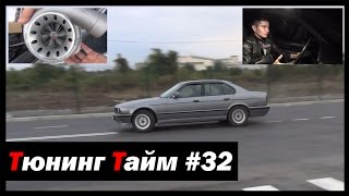 Тюнинг Тайм Жорик Ревазов выпуск 32. Ставим на Волка блокировку и примеряем турбину!
